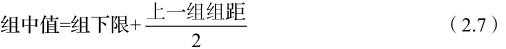 统计学:组距式分组组中值的计算