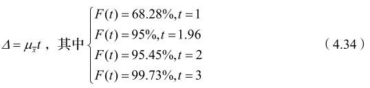 统计学:简单随机抽样下的总体参数区间估计的计算步骤