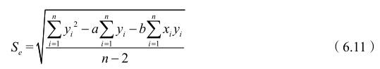 一元线性回归的检验:估计标准误差