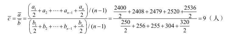 时间序列分析的水平指标:相对数序列与平均数序列序时平均数的计算