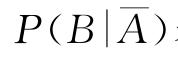 用贝叶斯定理计算丈夫出轨的概率例子