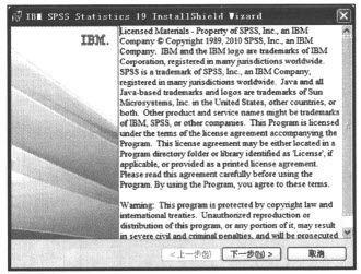 SPSS 19.0的安装程序与步骤