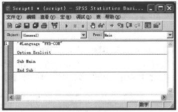 SPSS 19.0的常用界面:脚本编辑窗口