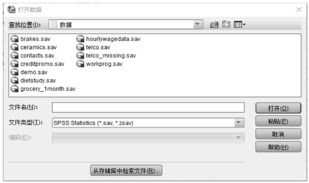 如何打开SPSS数据文件