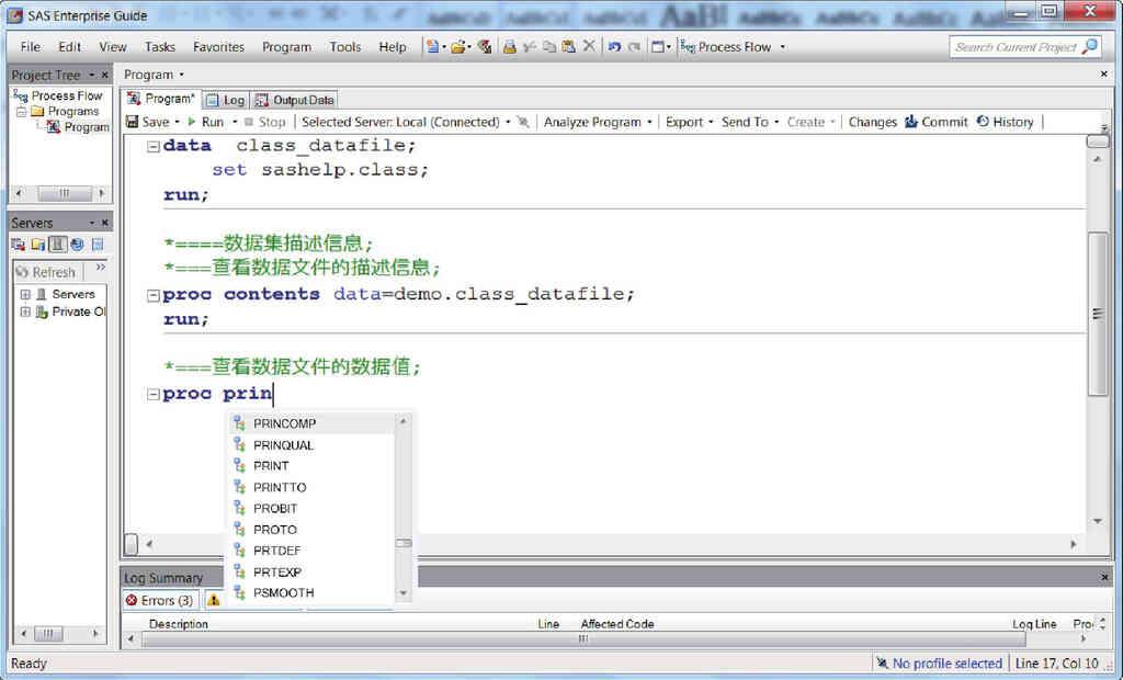 SAS软件的EG编程界面