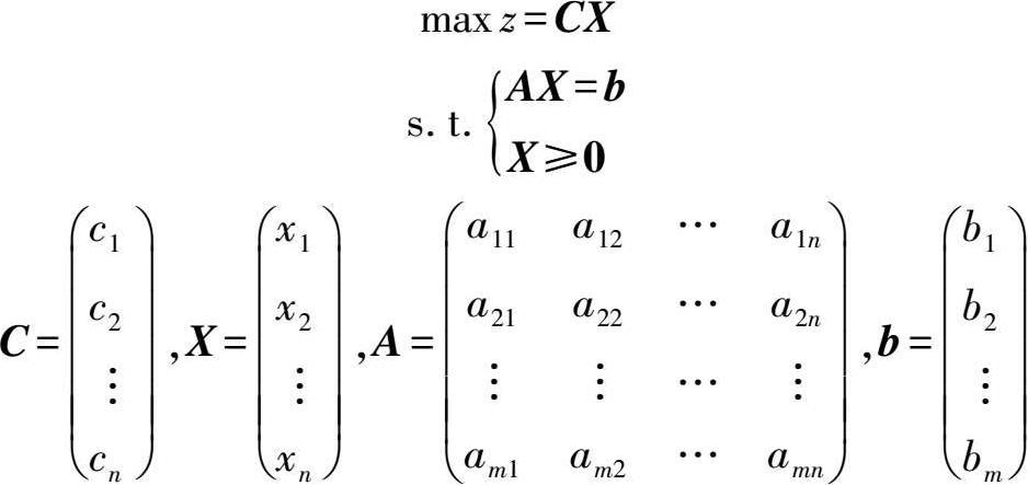 线性规划的标准形式