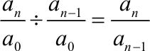 定基发展速度与环比发展速度的关系