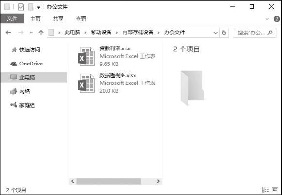 Excel 2019,如何将电脑中的Excel文件发送到手机中