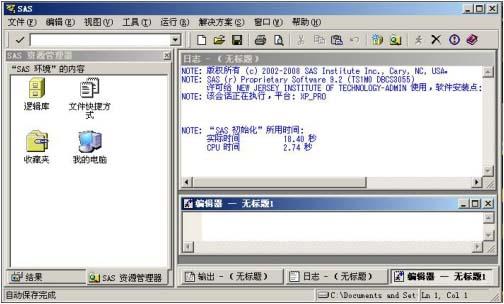 SAS软件9.2(SAS9.2)版本的启动与运行