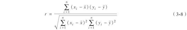 Pearson相关系数:计算公式与取值范围