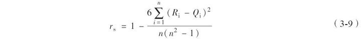 Spearman秩相关系数:计算公式