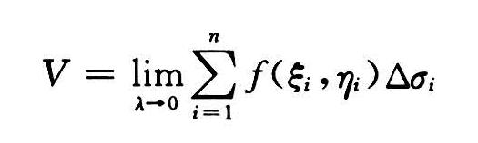 曲顶柱体的体积:分割、近似、求和、取极限计算方法