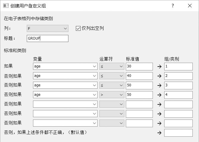 如何使用Medcalc软件创建用户自定义组