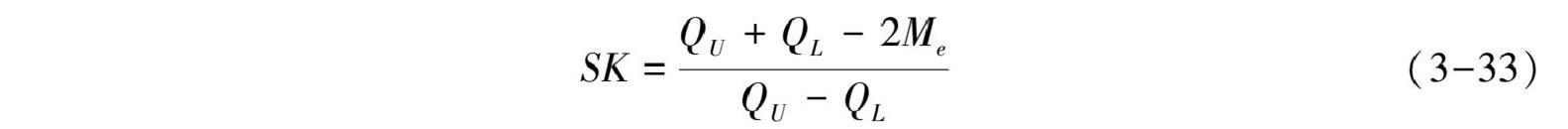 测定偏态的方法:由三个四分位数之间的关系来测定